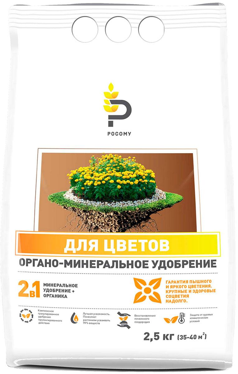 Удобрение Росому Для цветов, органоминеральное, 2,5 кг00-00000146Росому Для цветов - комплексное гранулированное удобрение пролонгированного действия. Восстанавливает почвенное плодородие, способствует крупным и здоровым соцветиям насыщенного цвета. Гарантия пышного и яркого цветения. Уникальность удобрения заключается в том, что оно сочетает в себе лучшие свойства как органических, так и минеральных удобрений. Технология Росому позволяет сохранить всю питательную ценность органики (превосходящую в несколько раз компост) и обеспечить усвоение растениями до 90% минеральных элементов (обычное минеральное удобрение усваивается на 35%).Органическое вещество 70-85%, NPK 9:7:9 +1,5% MgО + S + Fe + Mn + Cu + Zn + B.Товар сертифицирован.