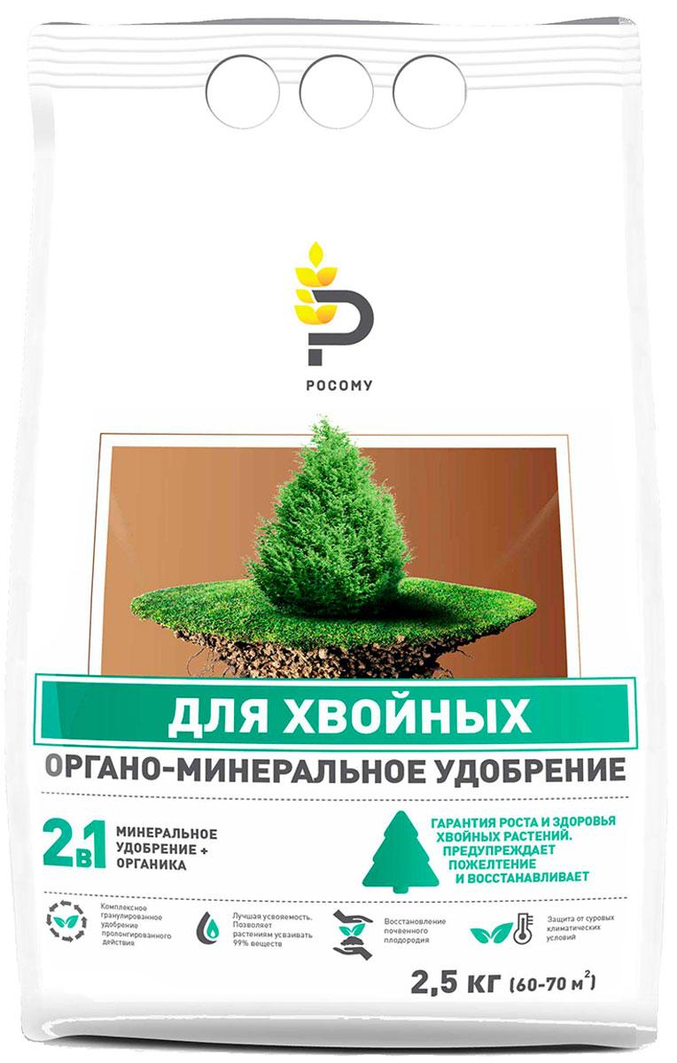 """Росому """"Для хвойных"""" - комплексное гранулированное удобрение пролонгированного действия. Восстанавливает почвенное плодородие. Гарантия роста и здоровья хвойных растений. Предупреждает пожелтение и восстанавливает хвою. Уникальность удобрения заключается в том, что оно сочетает в себе лучшие свойства как органических, так и минеральных удобрений. Технология """"Росому"""" позволяет сохранить всю питательную ценность органики (превосходящую в несколько раз компост) и обеспечить усвоение растениями до 90% минеральных элементов (обычное минеральное удобрение усваивается на 35%).Органическое вещество 70-85%, NPK 6:5:14 + 3%MgО + S + Fe + Mn + Cu + Zn + B.Товар сертифицирован."""