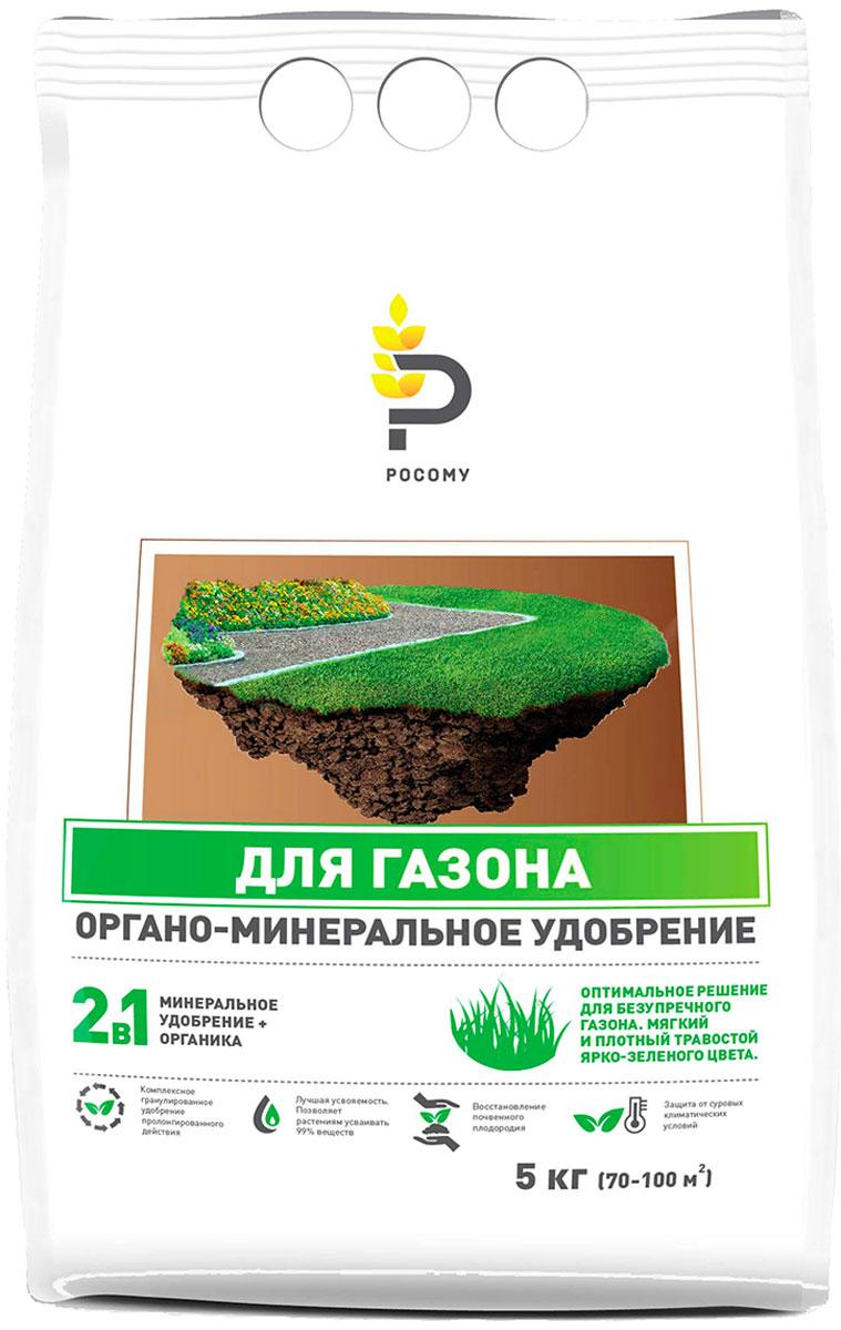Удобрение Росому, для газона, органоминеральное, 5 кг00-00000148Росому - комплексное гранулированное удобрение пролонгированного действия. Восстанавливает почвенное плодородие, способствует мягкому и плотному травостою ярко-зеленого цвета. Оптимальное решение для безупречного газона. Уникальность удобрения заключается в том, что оно сочетает в себе лучшие свойства как органических, так и минеральных удобрений. Технология РОСОМУ позволяет сохранить всю питательную ценность органики (превосходящую в несколько раз компост) и обеспечить усвоение растениями до 90% минеральных элементов (обычное минеральное удобрение усваивается на 35%).Органическое вещество 70-85%, NPK 2:6:12 +3% MgО + S + Fe + Mn + Cu + Zn + B.Товар сертифицирован.
