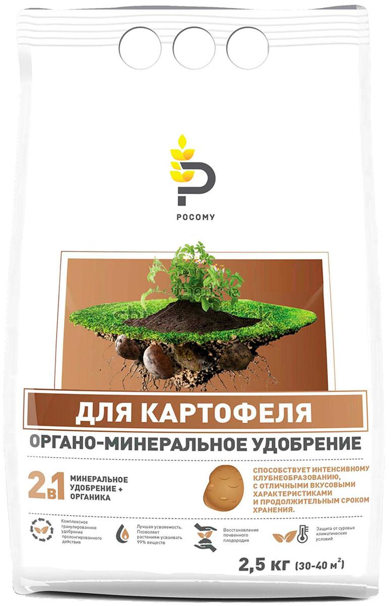 """Росому """"Для картофеля"""" - комплексное гранулированное удобрение пролонгированного действия. Восстанавливает почвенное плодородие, способствует интенсивному клубнеобразованию картофеля с отличными вкусовыми характеристиками и продолжительным сроком хранения. Уникальность удобрения заключается в том, что оно сочетает в себе лучшие свойства как органических, так и минеральных удобрений. Технология """"Росому"""" позволяет сохранить всю питательную ценность органики (превосходящую в несколько раз компост) и обеспечить усвоение растениями до 90% минеральных элементов (обычное минеральное удобрение усваивается на 35%). Органическое вещество 70-85%, NPK 9:8:11 + 2,5%MgО + S + Fe + Mn + Cu + Zn + B.Товар сертифицирован."""