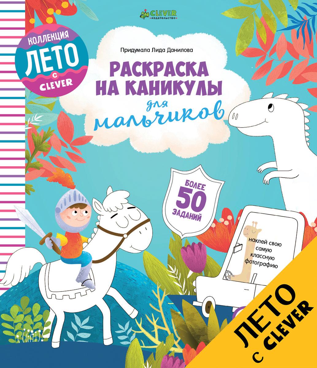 Лида Данилова Раскраска на каникулы для мальчиков данилова а в прекрасный возраст чтобы умереть
