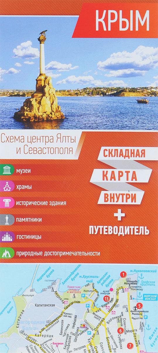 Крым. Карта + путеводитель крым путеводитель карта