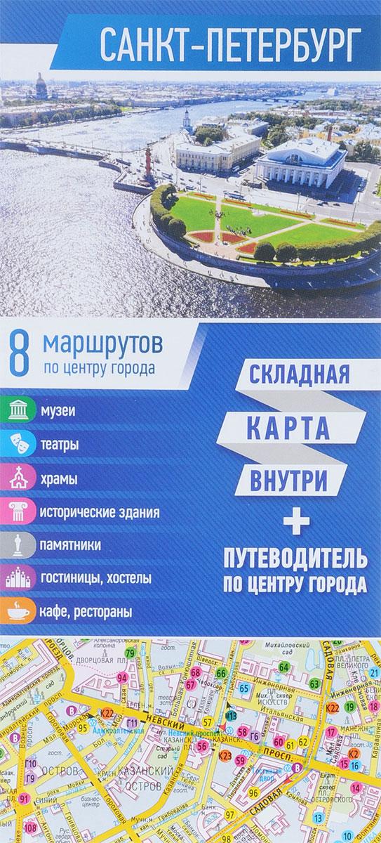 Санкт-Петербург. Карта + путеводитель по центру города