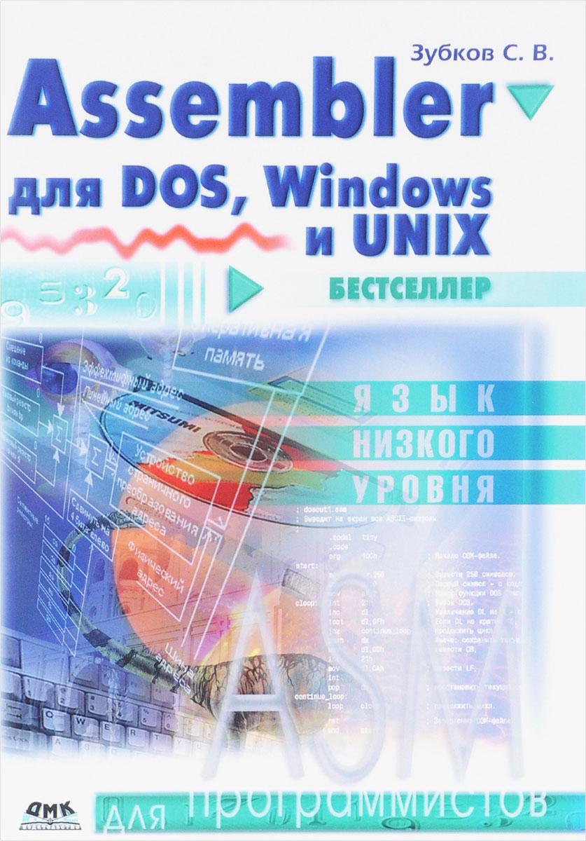 Зубков С.В. Для программистов. Assembler для DOS, Windows и Unix рихтер д winrt программирование на c для профессионалов