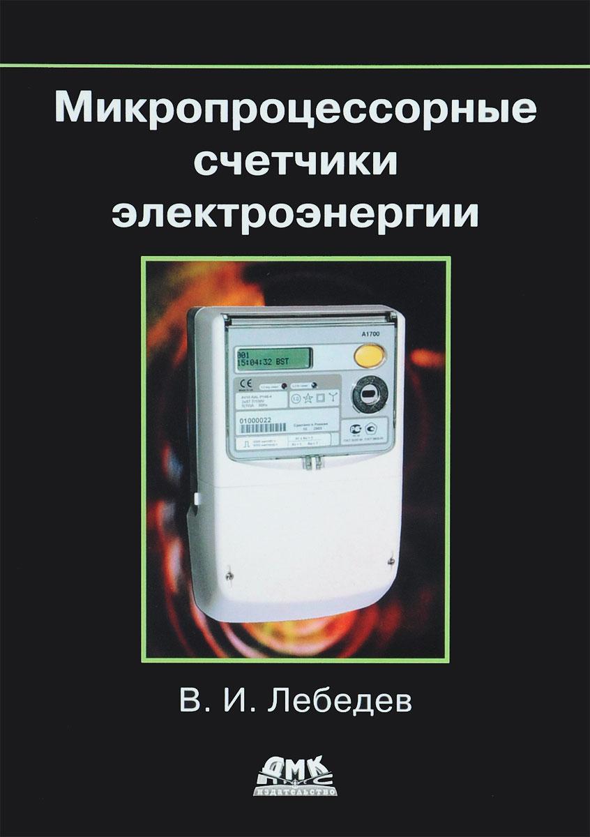 В. И. Лебедев Микропроцессорные счетчики электроэнергии
