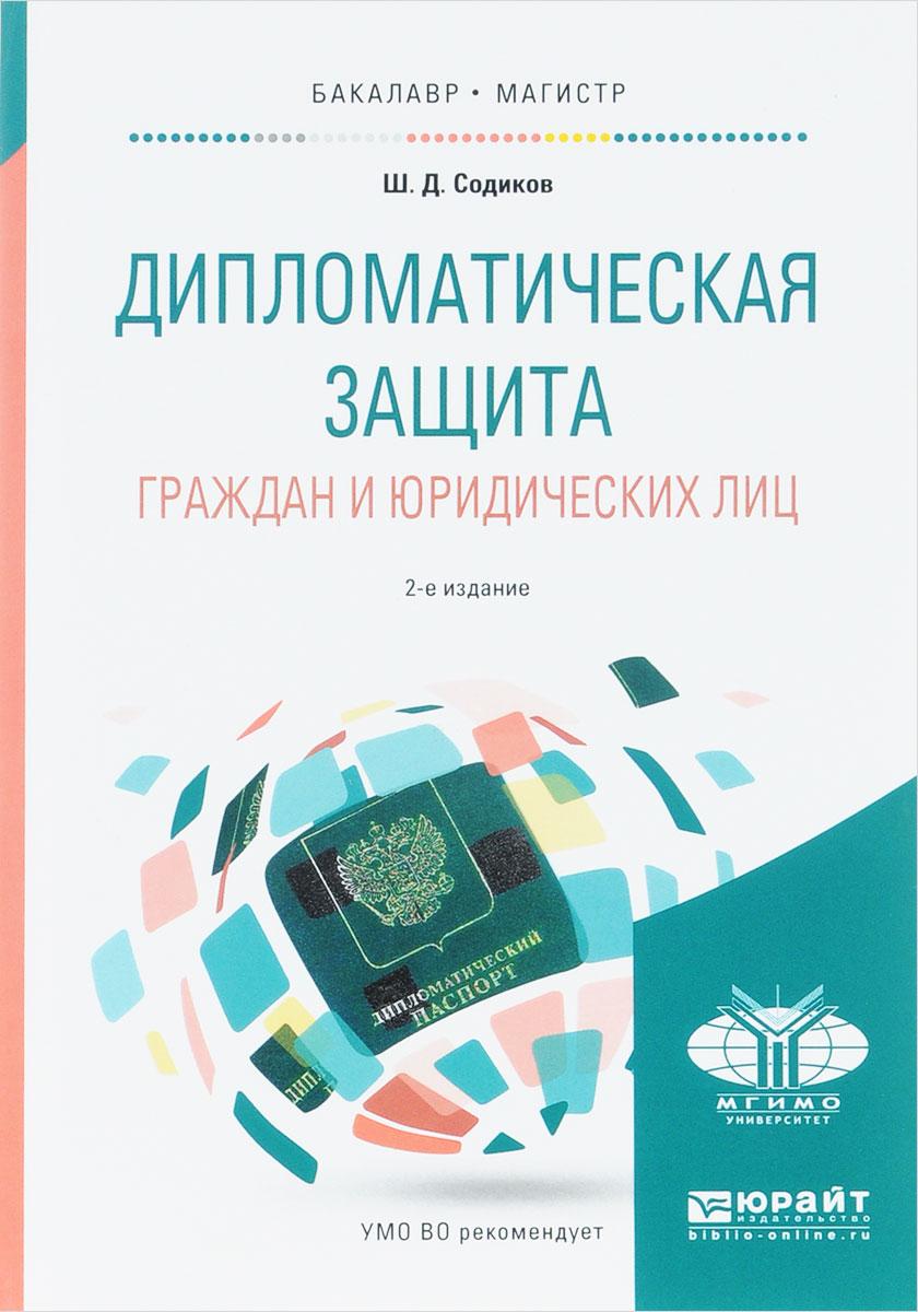 Дипломатическая защита граждан и юридических лиц. Учебное пособие