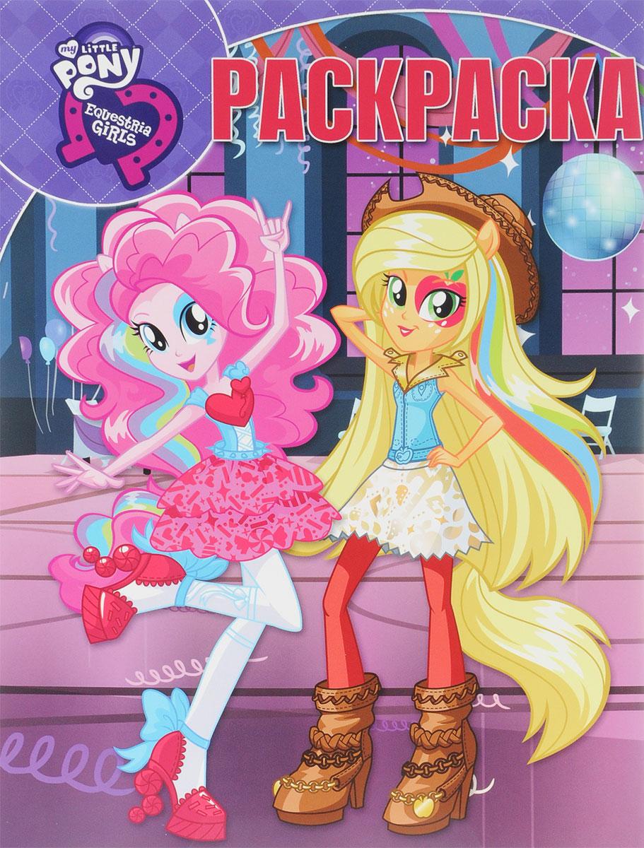 Мой маленький пони. Девочки из Эквестрии. Волшебная раскраска мой маленький пони девочки из эквестрии рсу 1611 раскраска сумочка