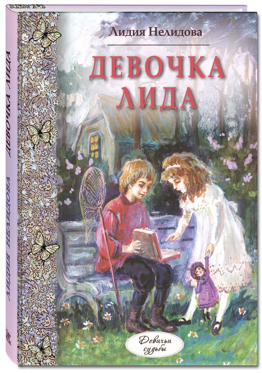 Лидия Нелидова Девочка Лида чарская лидия алексеевна волшебная сказка повесть