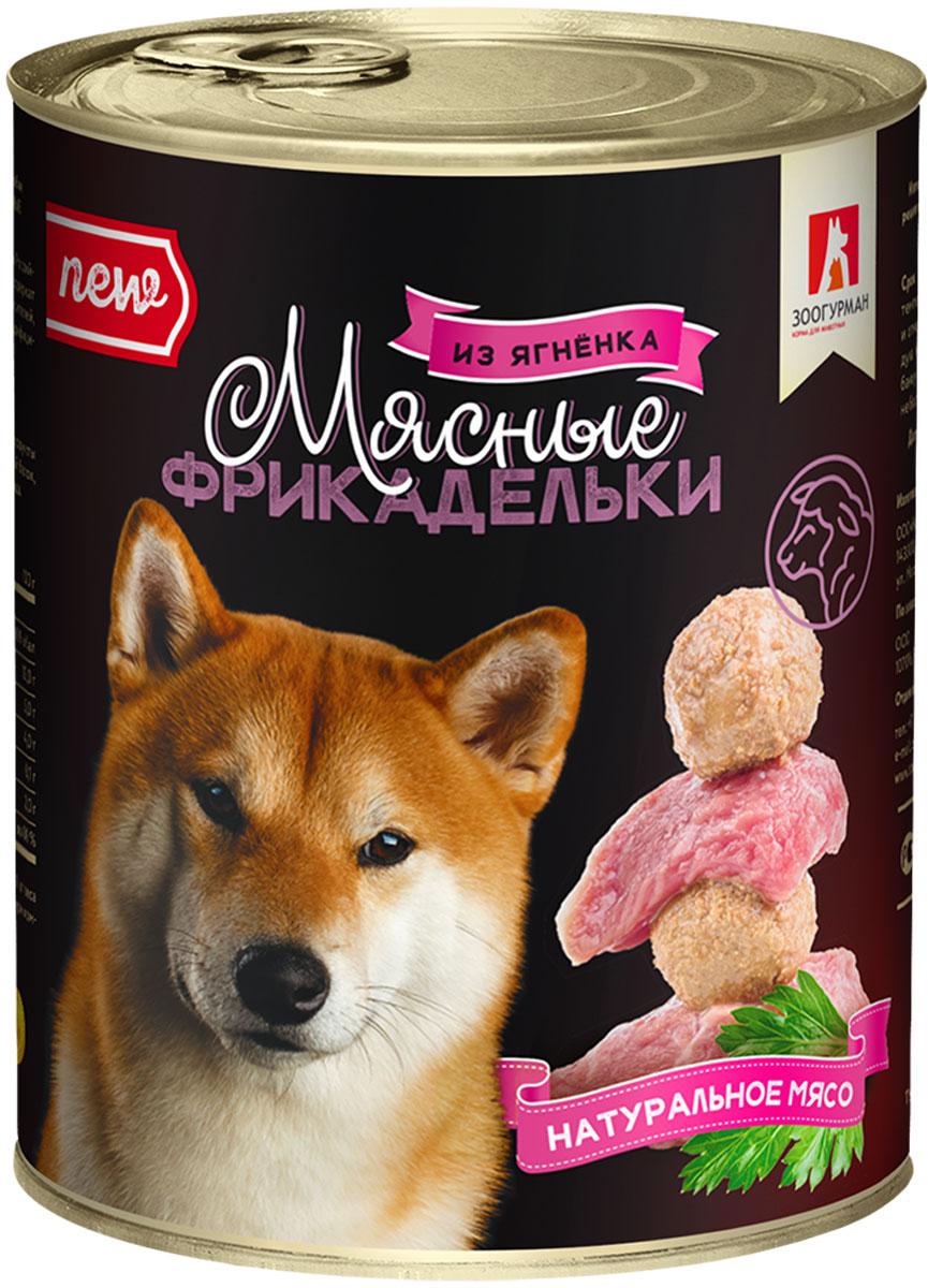 Консервы для собак Зоогурман Фрикадельки, с ягненком, 850 г купить болгарские консервы в москве