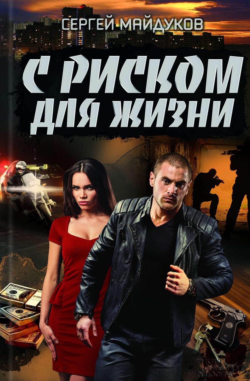 Сергей Майдуков С риском для жизни хочу квартиру в украине город кременчуг