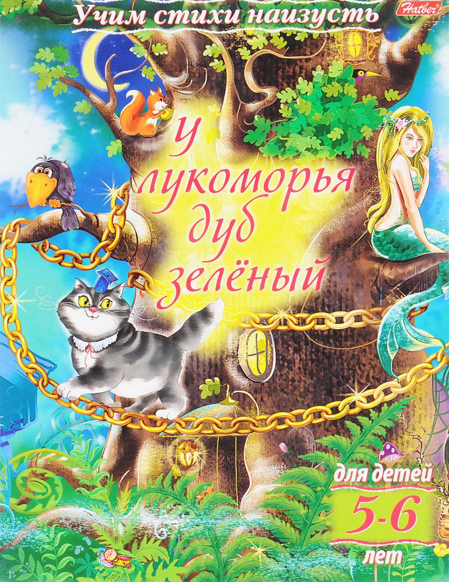 У лукоморья дуб зеленый. Для детей 5-6 лет