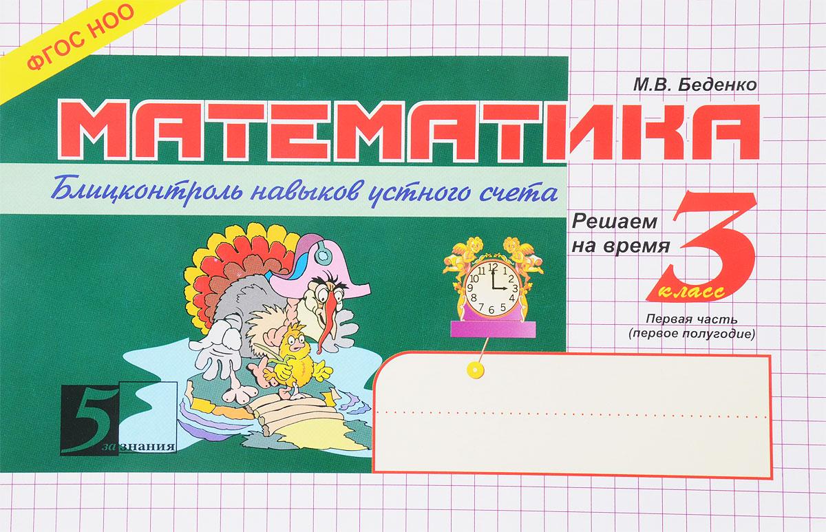 М. В. Беденко Математика. 3 класс. 1 полугодие. Блицконтроль знаний математика блицконтроль знаний 6 класс 1 е полугодие