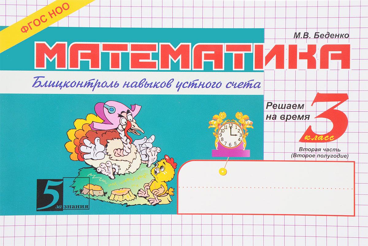М. В. Беденко Математика. 3 класс. 2 полугодие. Блицконтроль знаний м в буряк математика блицконтроль знаний 1 4 классы