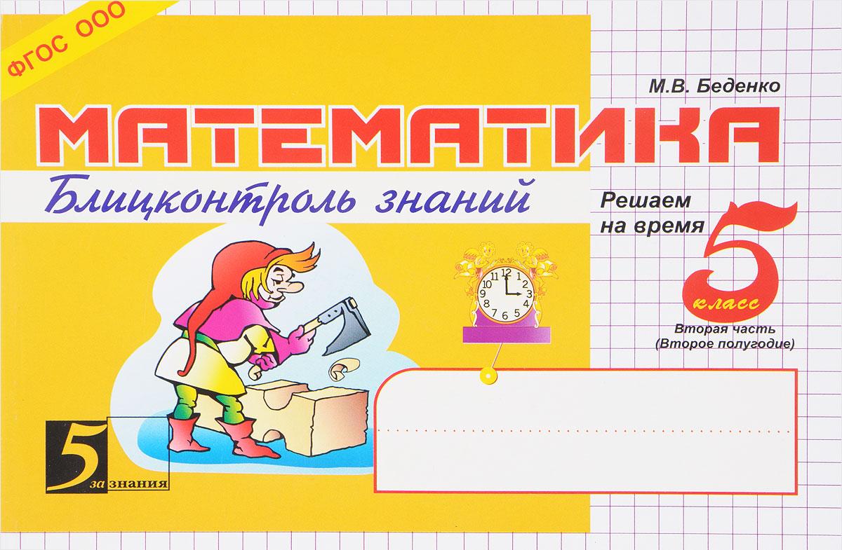 М. В. Беденко Математика. 5 класс. 2 полугодие. Блицконтроль знаний блицконтроль скорости чтения и понимания текста 2 класс 2 е полугодие фгос
