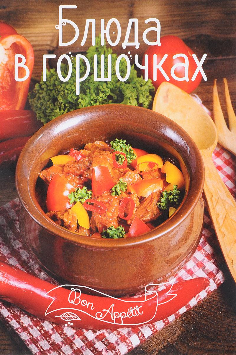 И. Н. Тумко Блюда в горшочках кухня гурмана изысканные рецепты от лучших поваров