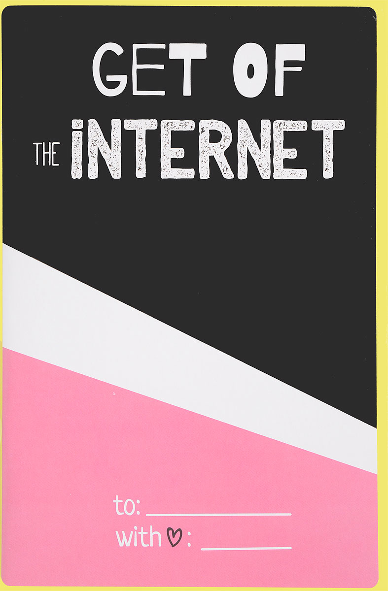 Get of the Internet. Блокнот для записей книга для записей дела архиважные