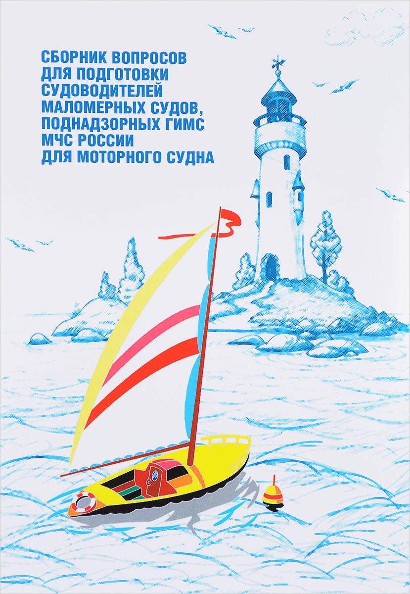 Сборник вопросов для подготовки судоводителей маломерных судов, поднадзорных ГИМС МЧС России для моторного судна. Том 4