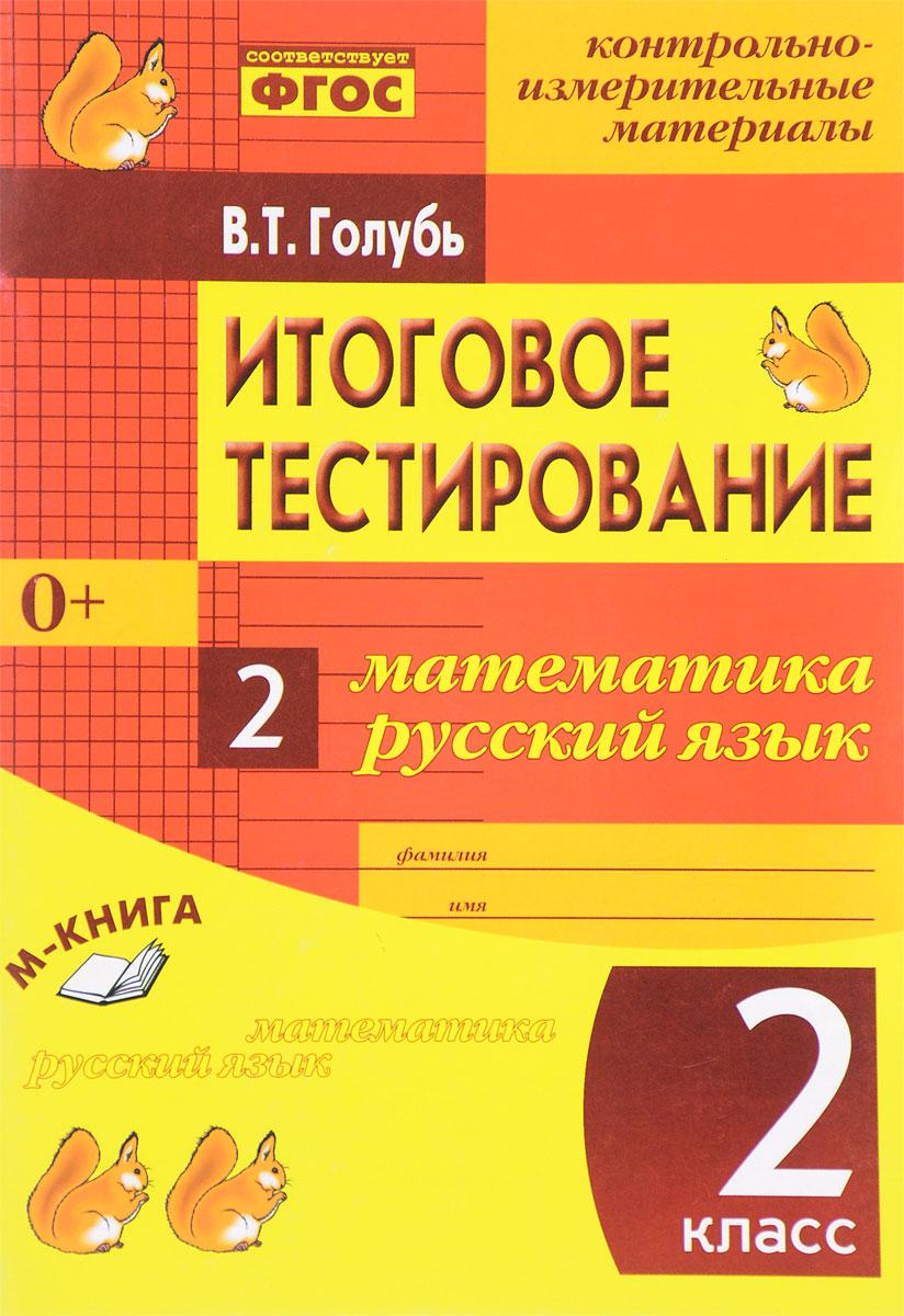 Математика. Русский язык. 2 класс. Итоговое тестирование. Контрольно-измерительные материалы. Практическое пособие для начальной школы