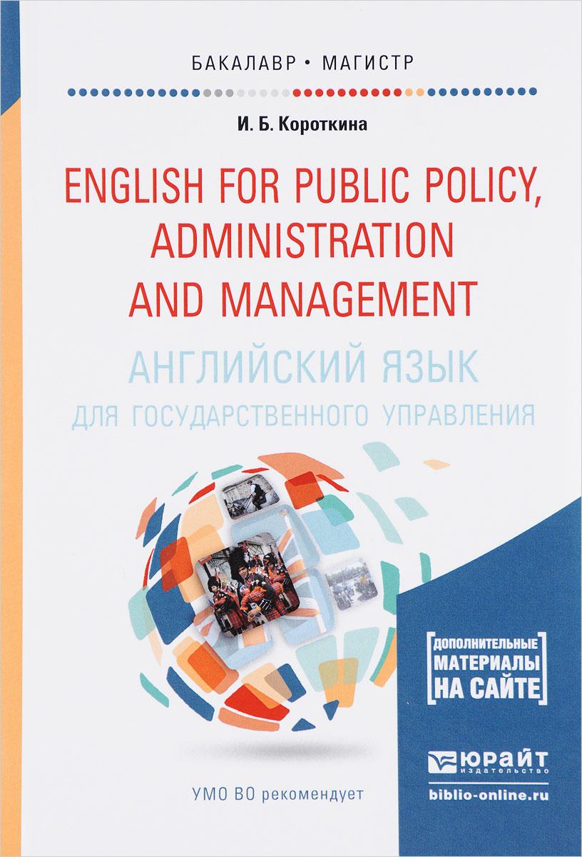 И. Б. Короткина English for Public Policy, Administration and Management / Английский язык для государственного управления. Учебник и практикум (+ CD)
