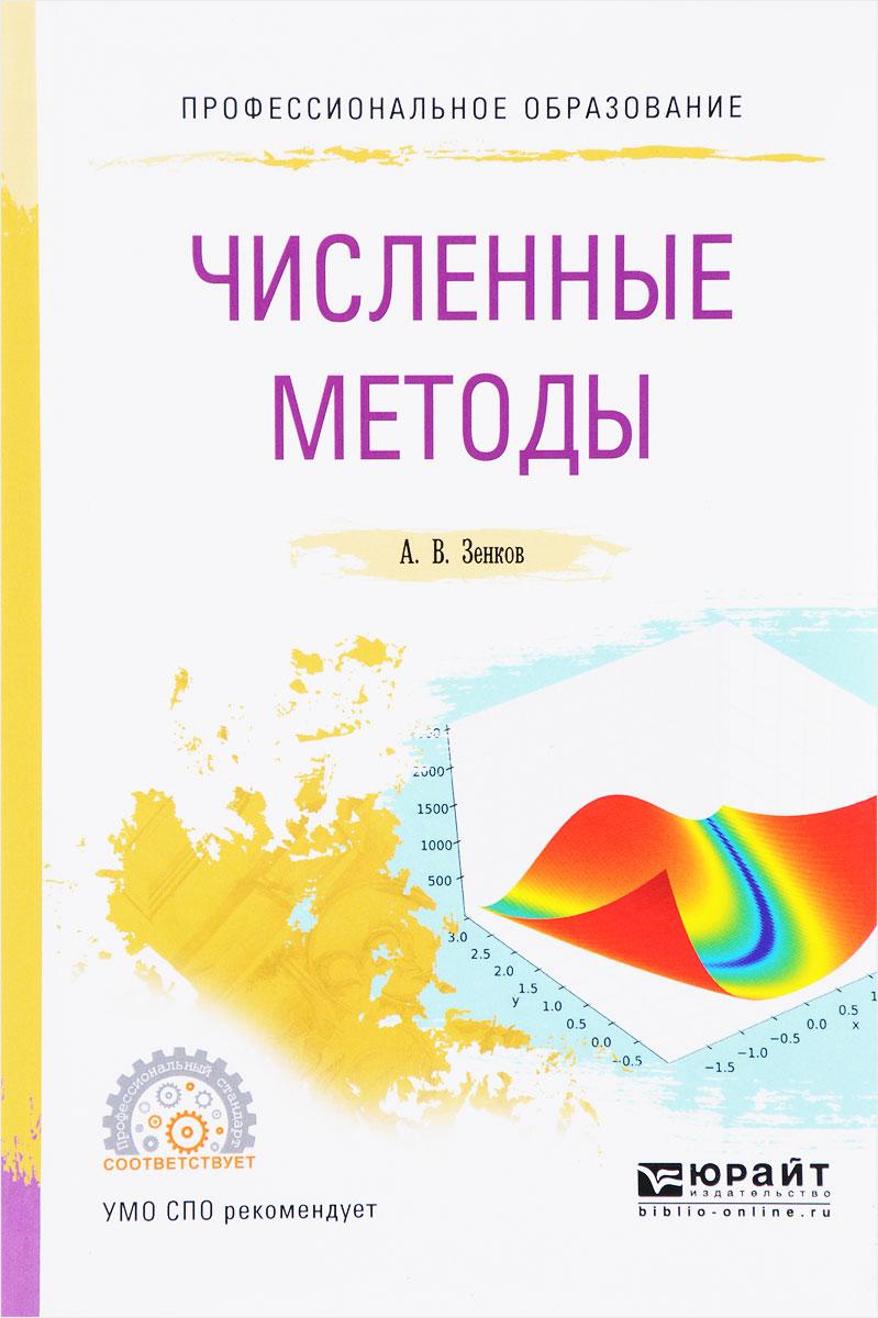 Численные методы. Учебное пособие