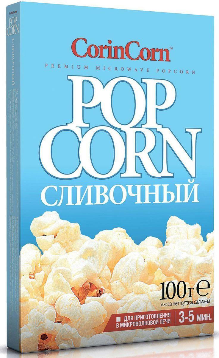 CorinCorn Сливочный попкорн для микроволновой печи, 100 г