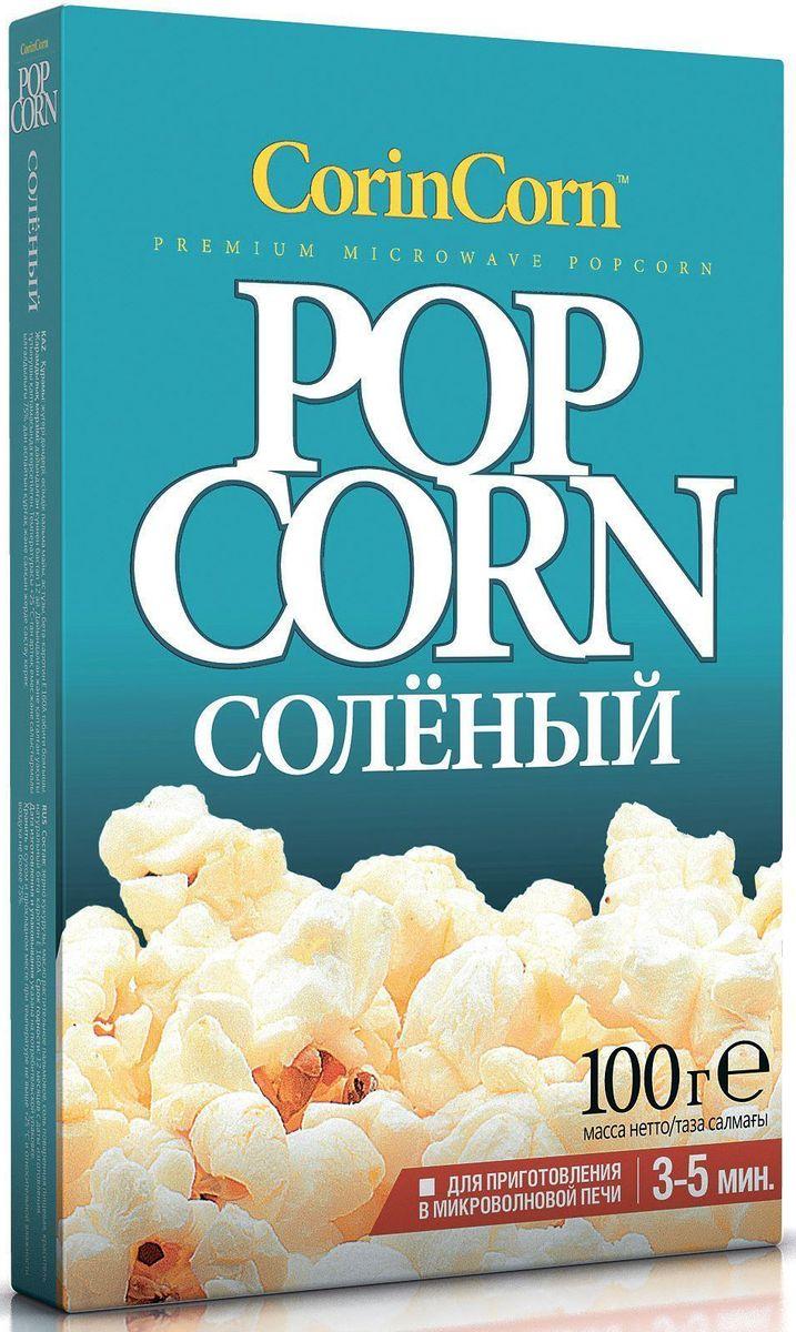 CorinCorn Соленый попкорн для микроволновой печи, 100 г