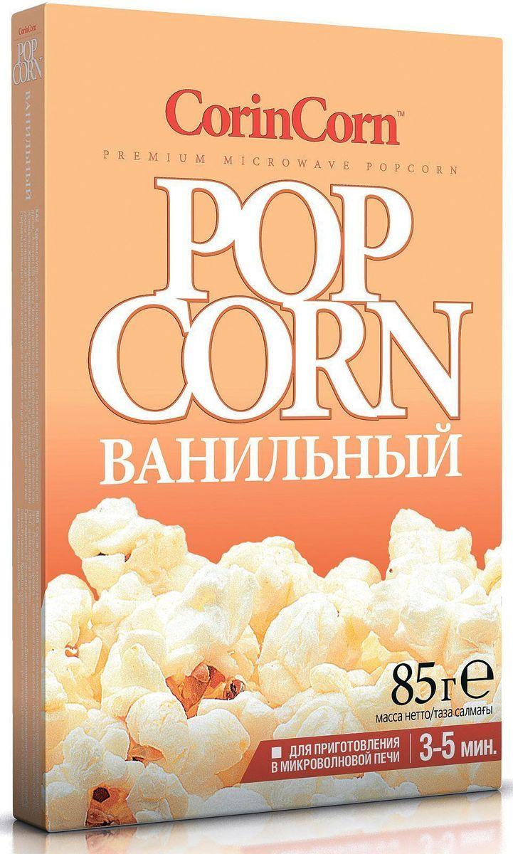 CorinCorn Ванильный попкорн для микроволновой печи, 85 г