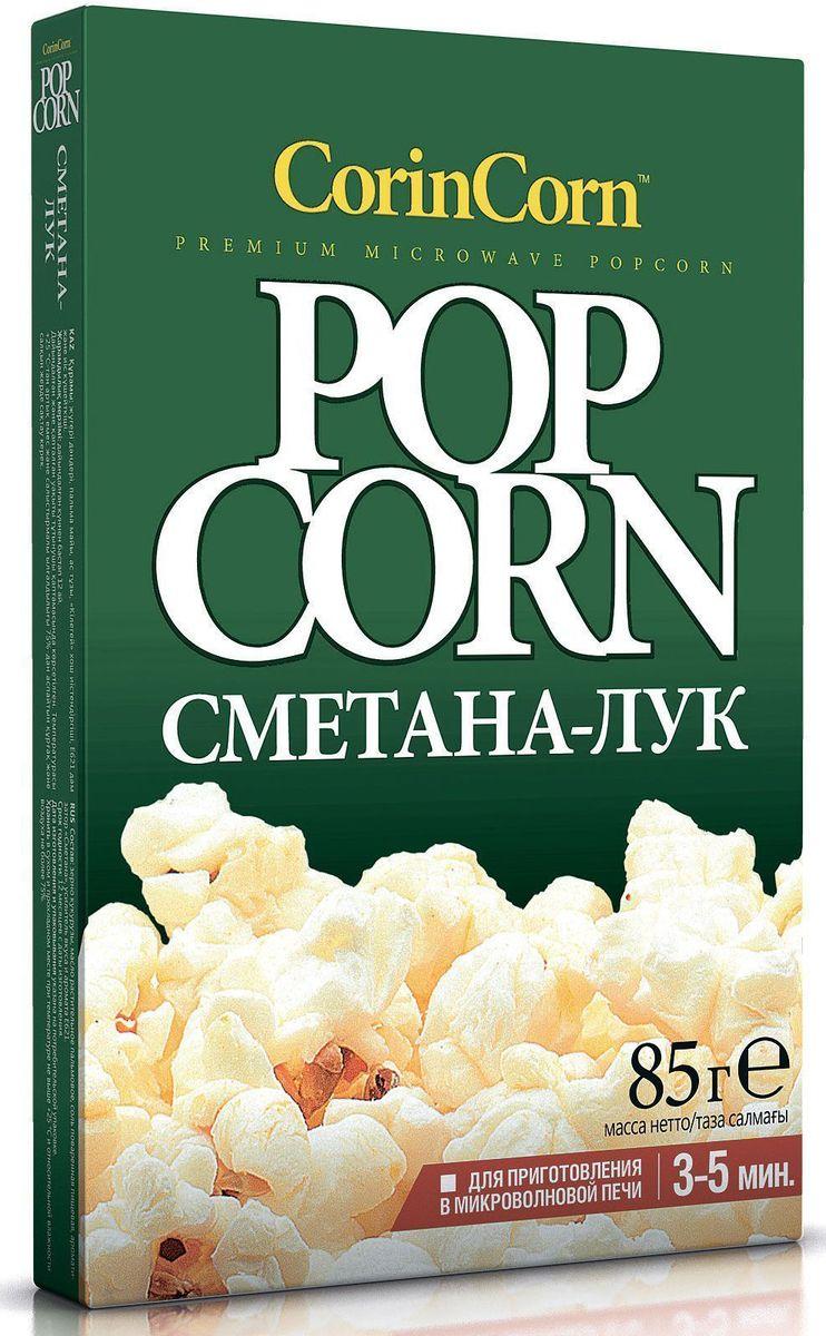 CorinCorn Сметана-лук попкорн для микроволновой печи, 85 г микроволновые печи