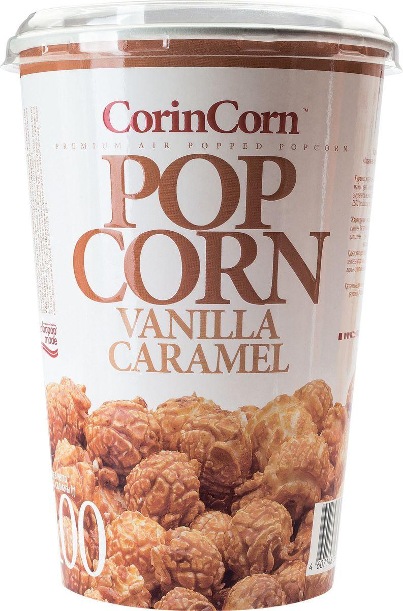 CorinCorn Карамель попкорн готовый, 100 гН00001907Готовый попкорн CorinCorn не просто снек, это наполненные ароматом и вкусом кондитерские удовольствия. Для наибольшего удовольствия используйте попкорн CorinCorn перед телевизором.