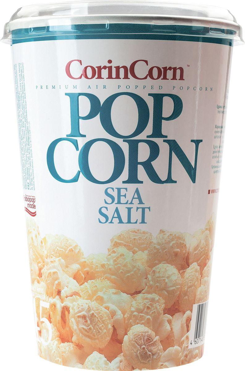 CorinCorn Соленый попкорн готовый, 45 г