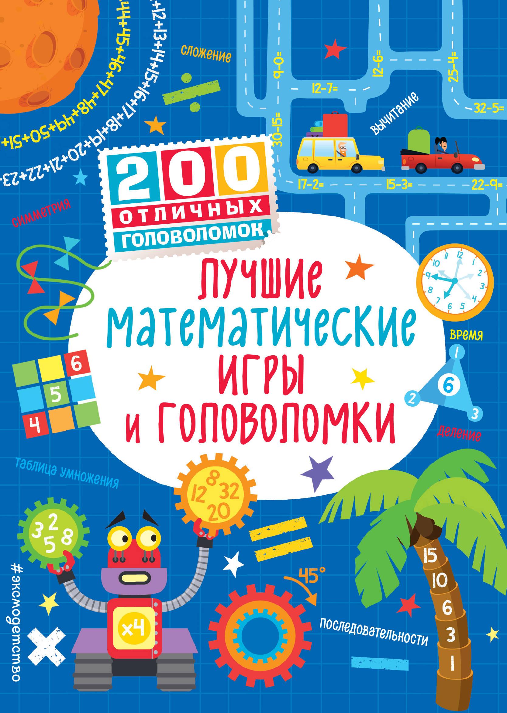 Сэм Смит Лучшие математические игры и головоломки книги эксмо лучшие игры и головоломки с карандашом