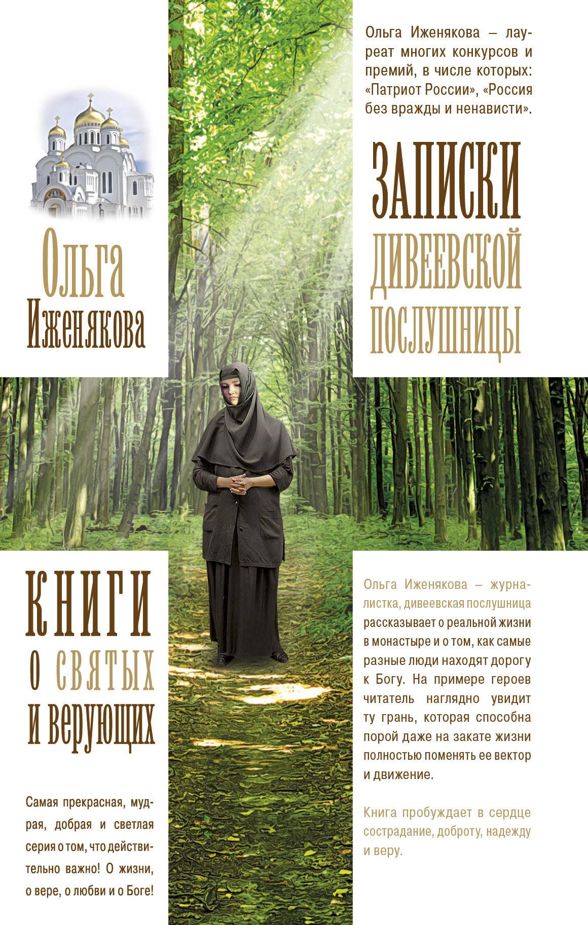 Ольга Иженякова Записки дивеевской послушницы