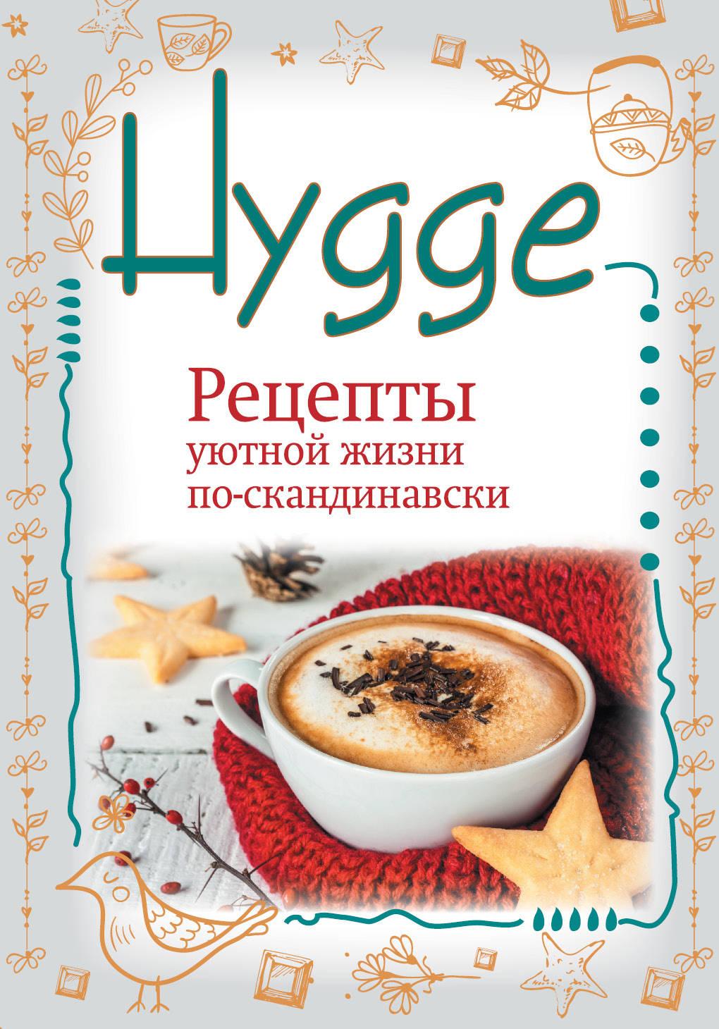 Hygge. Счастье в простоте! Рецепты уютной жизни по-скандинавски