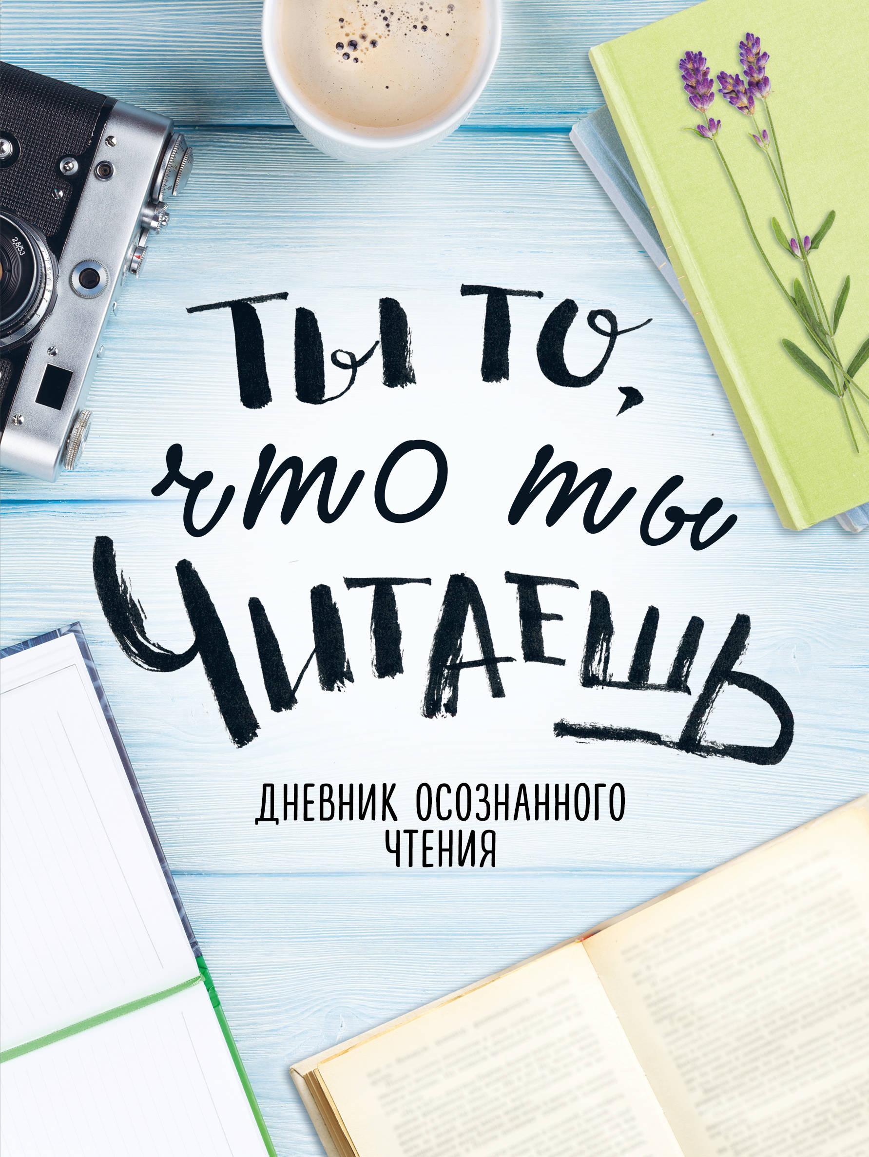 Ты то, что ты читаешь. Дневник осознанного чтения