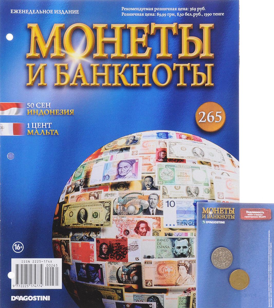 Журнал Монеты и банкноты №265 монеты в сургуте я продаю