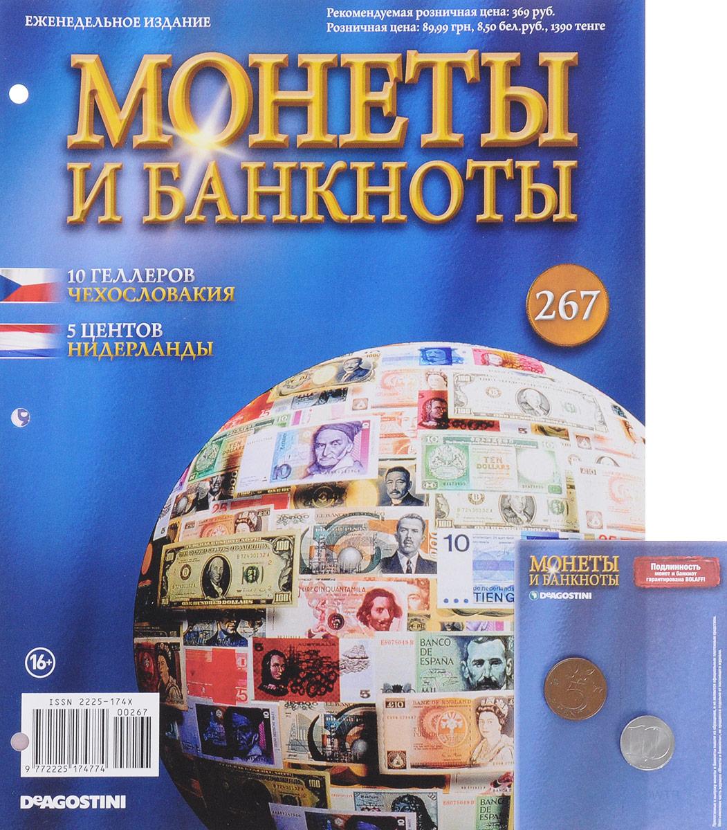 Журнал Монеты и банкноты №267 монеты в сургуте я продаю