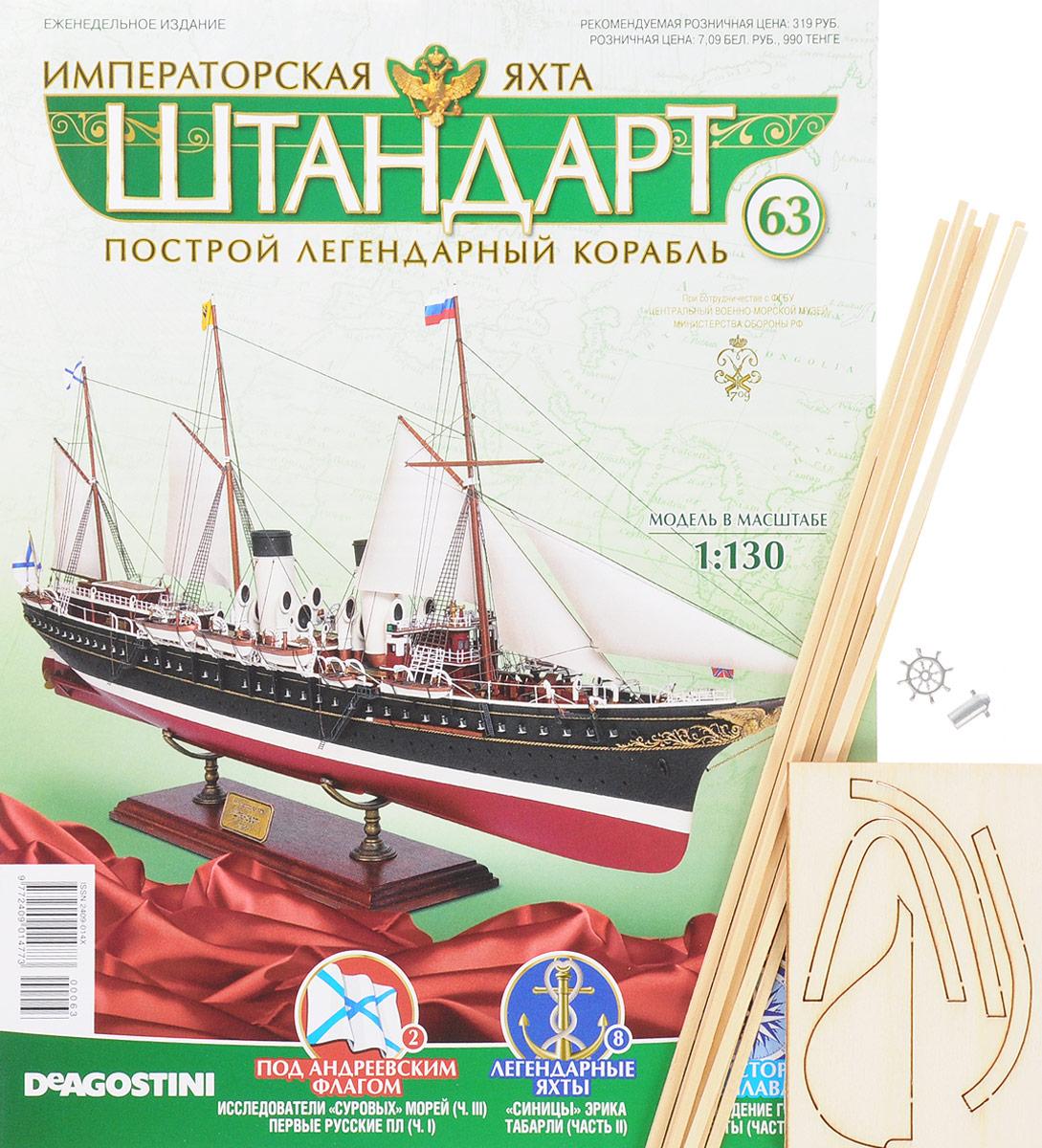 Журнал Императорская яхтаШТАНДАРТ №63