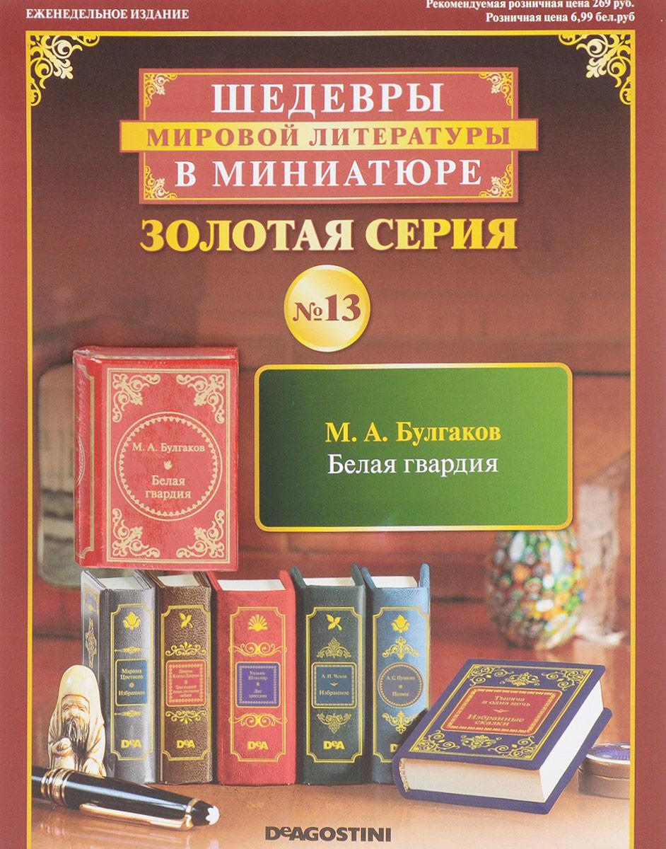 Журнал Шедевры мировой литературы в миниатюре №13 шедевры древнерусской литературы кожа