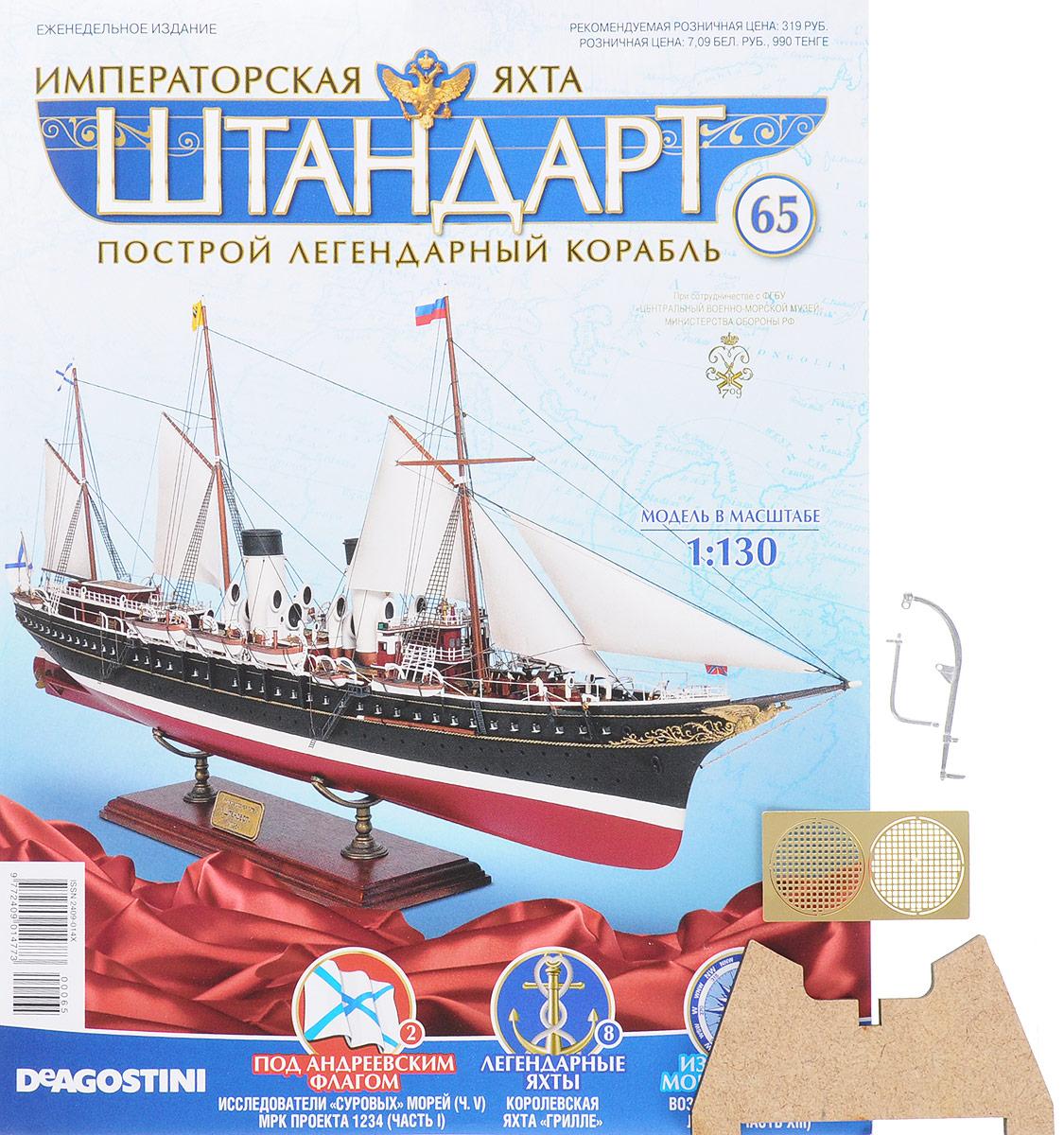 Журнал Императорская яхтаШТАНДАРТ №65