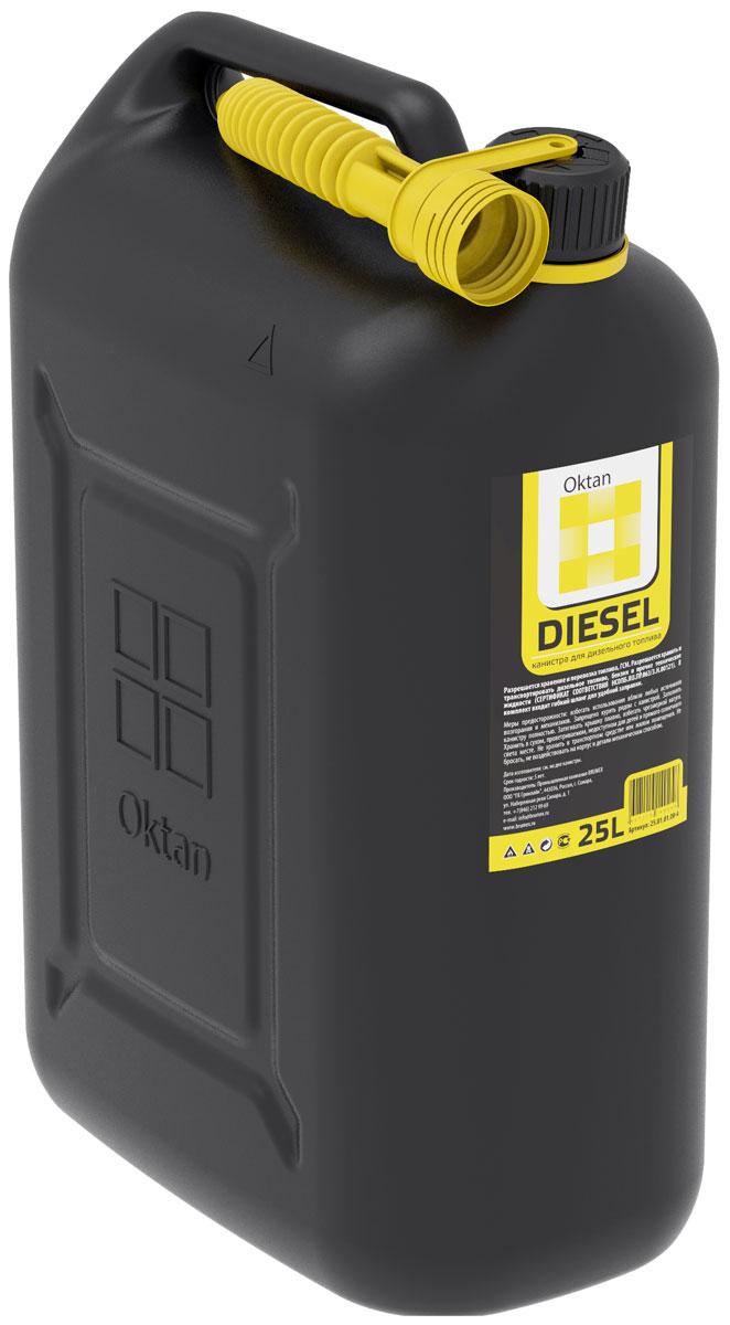 Канистра OKTAN Diesel, для ГСМ, 25 лblk 25.01.01.00-4Канистра OKTAN выполнена из пластика. Такие канистры пригодны для бензина и масла, не накапливают статистический заряд и сертифицированы в соответствии с законом о пожарной безопасности РФ. Канистры производятся на современном российском предприятии из первичного сырья. Материал: ПЭНД.Объем: 25 л.