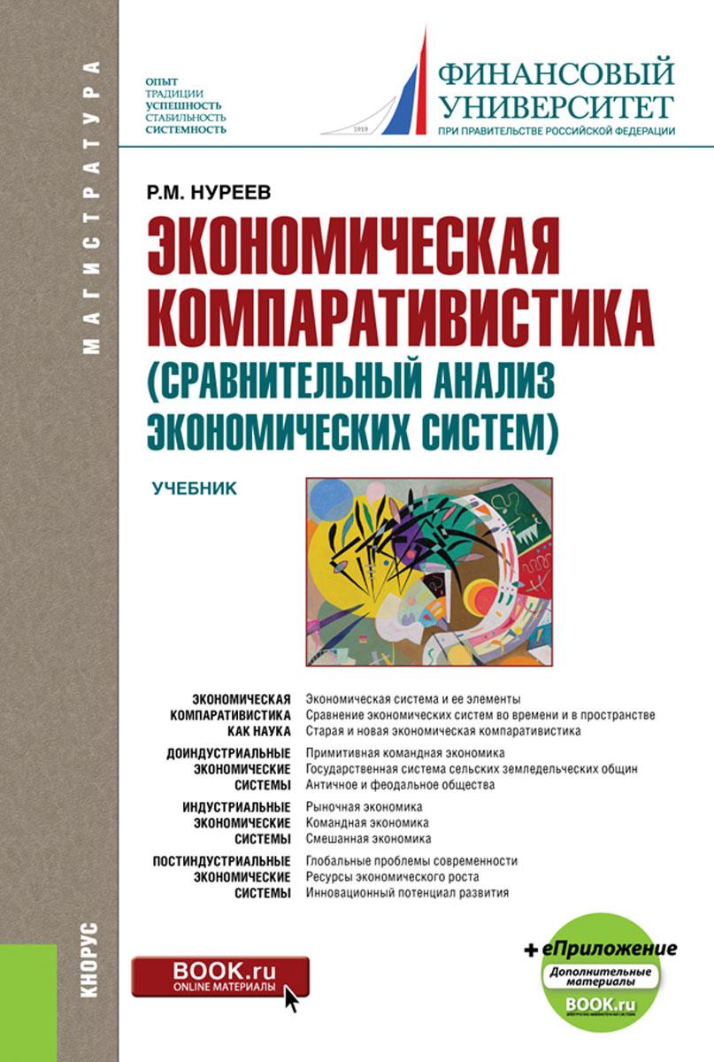 Экономическая компаративистика (сравнительный анализ экономических систем) + Приложение. Тесты и Задачи