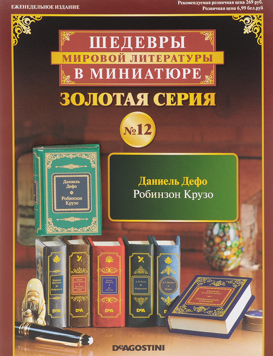Журнал Шедевры мировой литературы в миниатюре №12 носки nike носки nsw womens 2ppk jus