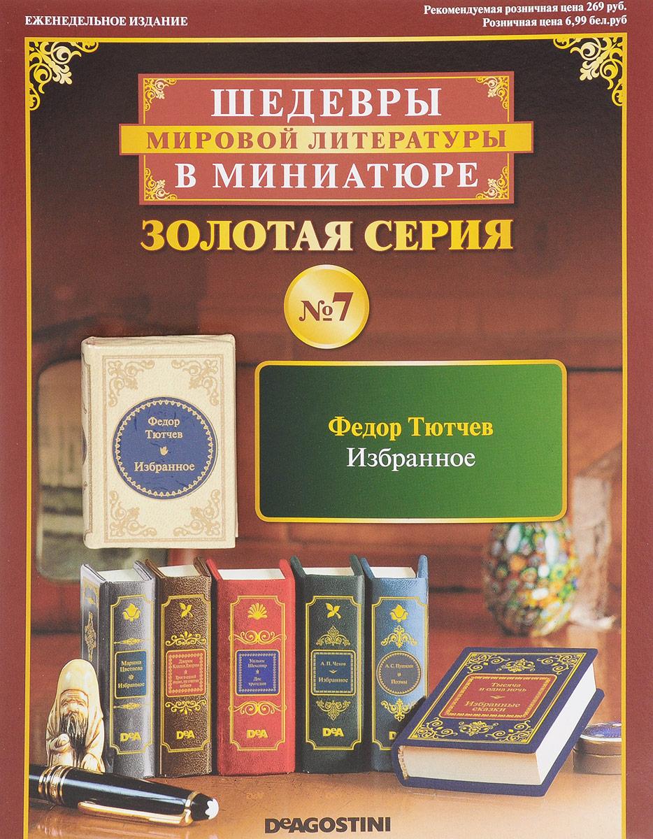 Журнал Шедевры мировой литературы в миниатюре №7 д с лихачев в в колесов шедевры древнерусской литературы