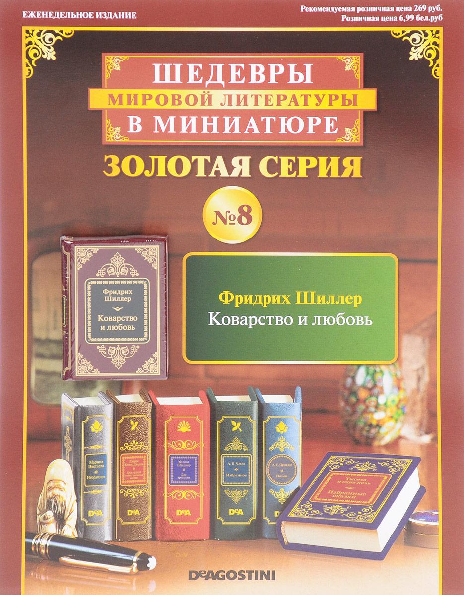 """Журнал """"Шедевры мировой литературы в миниатюре"""" ?8"""