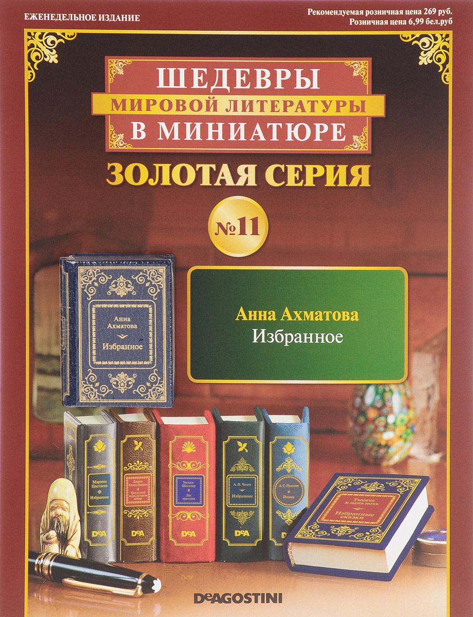 Журнал Шедевры мировой литературы в миниатюре №11 шедевры древнерусской литературы кожа