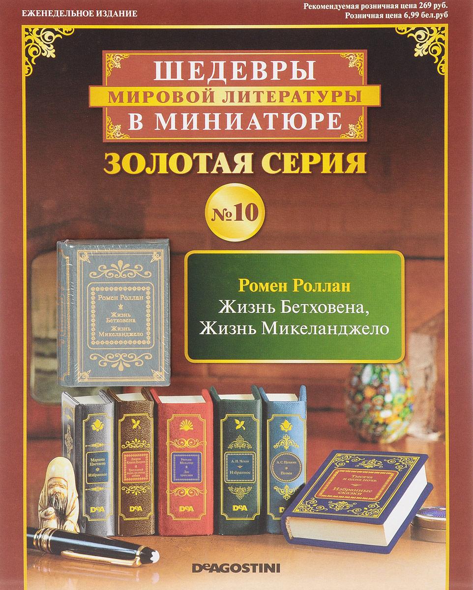 Журнал Шедевры мировой литературы в миниатюре №10 шедевры древнерусской литературы кожа