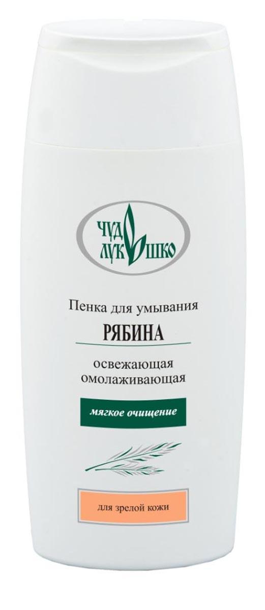 Чудо Лукошко Пенка Рябина для умывания для зрелой кожи лица, 220 мл30105Пенка нежно и тщательно очищает кожу от макияжа и загрязнений, смягчает и увлажняет, не оставляя ощущения сухости. Не содержит щелочных компонентов. Мягкая моющая основа бережно очищает кожу, сохраняя водно-жировой баланс. Рябина стягивает поры, тонизирует, стимулирует синтез коллагена, эластина и гиалуроновой кислоты, замедляет старение кожи. Витамин Е и карбамид сохраняют природную влагу, предупреждают старение, разглаживают морщины, делают кожу бархатистой.