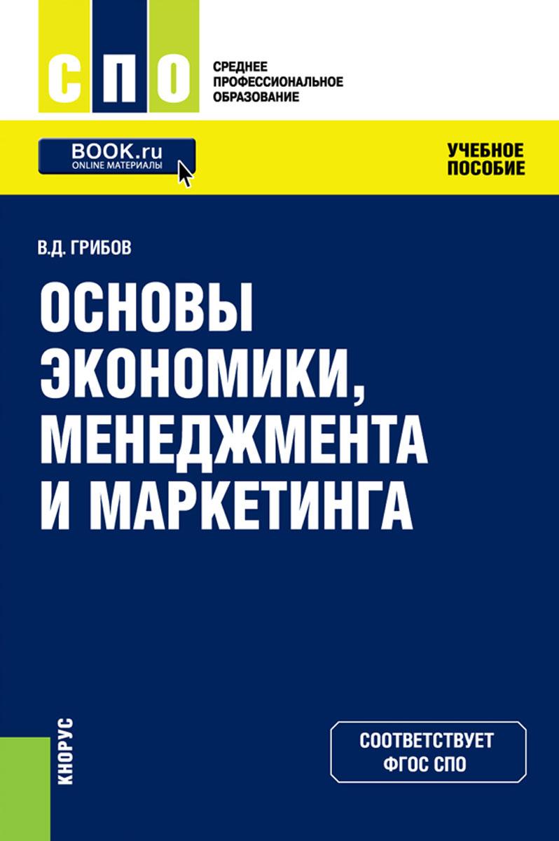 В. Д. Грибов Основы экономики, менеджмента и маркетинга