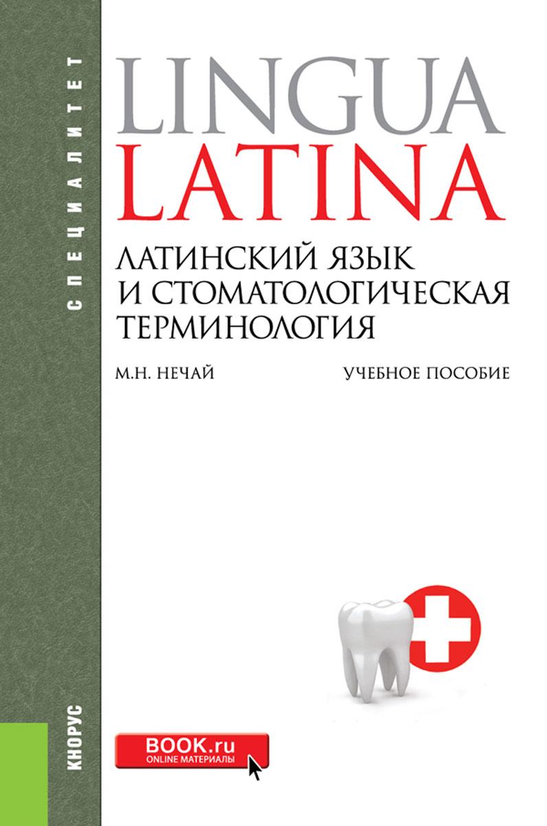 Lingua Latina / Латинский язык и стоматологическая терминология. Учебное пособие