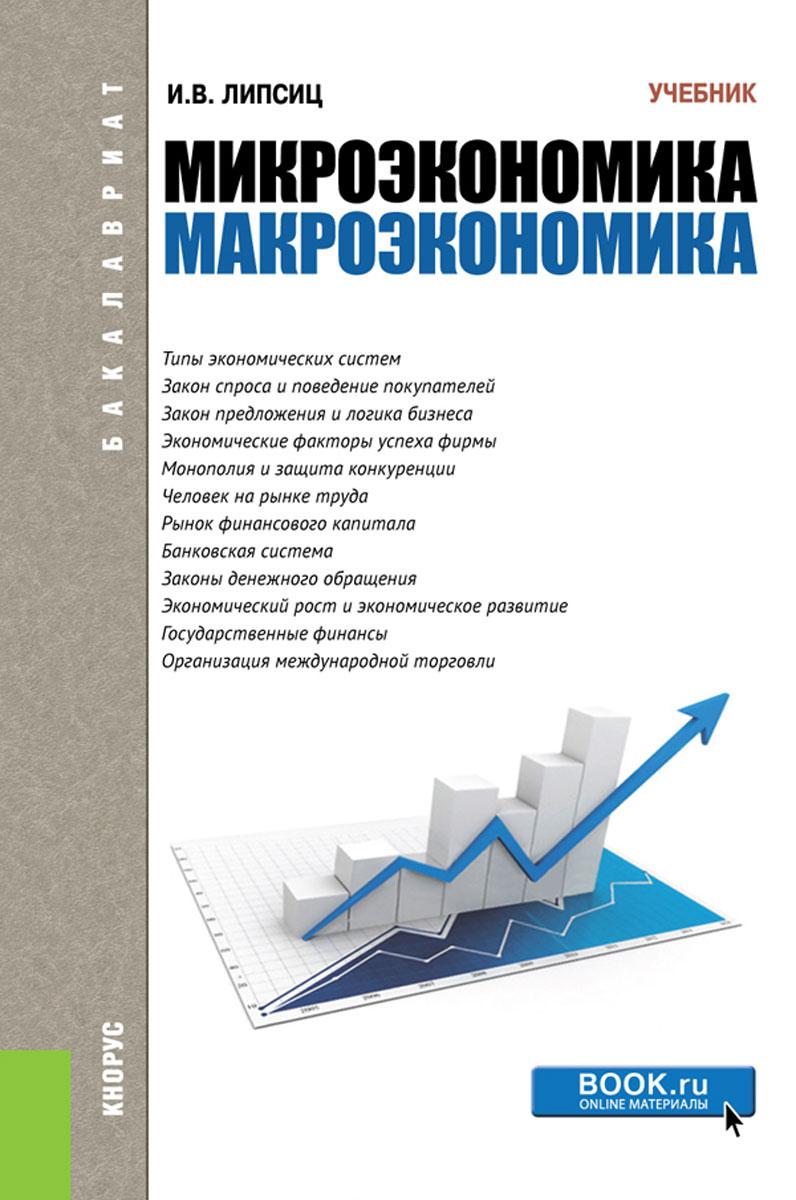 Микроэкономика. Макроэкономика. Учебник